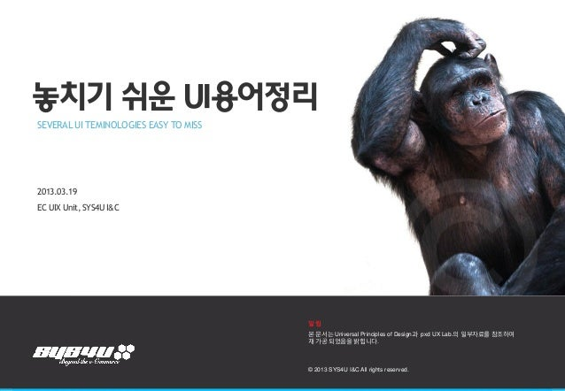 놓치기 쉬운 UI용어정리SEVERAL UI TEMINOLOGIES EASY TO MISS2013.03.19EC UIX Unit, SYS4U I&C                                       알림...