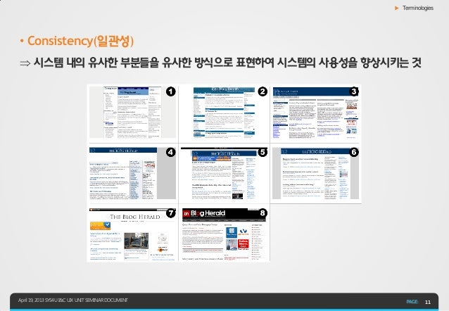 ▶ Terminologies• Consistency(일관성) 시스템 내의 유사한 부분들을 유사한 방식으로 표현하여 시스템의 사용성을 향상시키는 것April 19, 2013 SYS4U I&C UIX UNIT SEMINA...