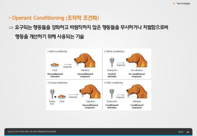 ▶ Terminologies• Operant Conditioning (조작적 조건화) 요구되는 행동들을 강화하고 바람직하지 않은 행동들을 무시하거나 처벌함으로써       행동을 개선하기 위해 사용되는 기술April ...