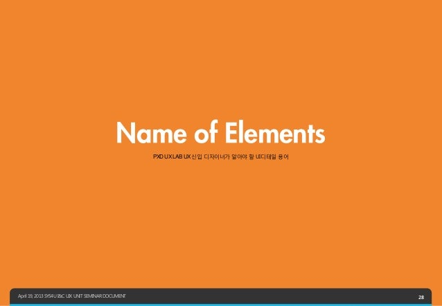 Name of Elements                                                     PXD UX LAB UX 신입 디자이너가 알아야 할 UI디테일 용어April 19, 2013 S...