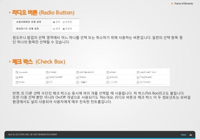 ▶ Name of Elements• 라디오 버튼 (Radio Button)    윈도우나 팝업의 선택 영역에서 어느 하나를 선택 또는 취소하기 위해 사용하는 버튼입니다. 일련의 선택 항목 중    단 하나의 항목만 선택...