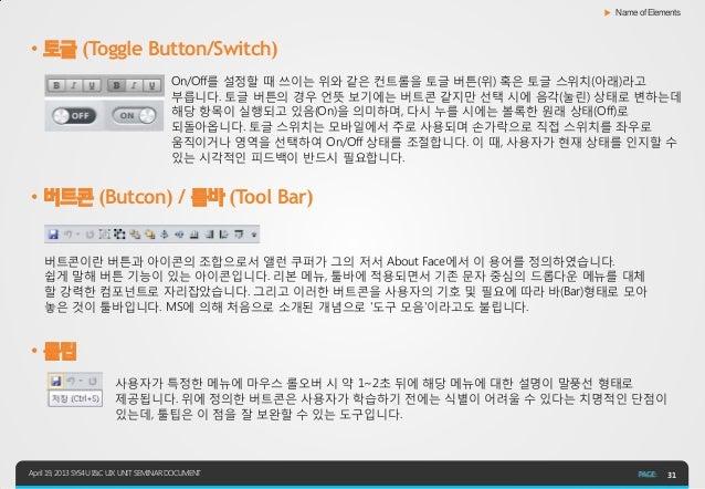 ▶ Name of Elements• 토글 (Toggle Button/Switch)                                         On/Off를 설정할 때 쓰이는 위와 같은 컨트롤을 토글 버튼(위...