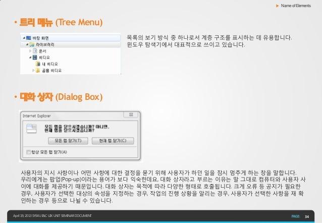 ▶ Name of Elements• 트리 메뉴 (Tree Menu)                                                     목록의 보기 방식 중 하나로서 계층 구조를 표시하는 데 유...