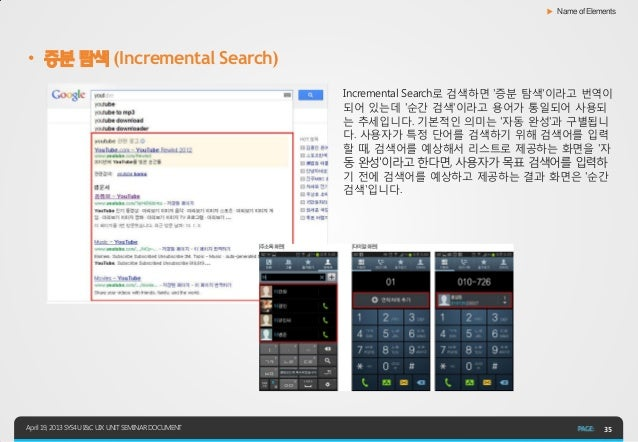 ▶ Name of Elements• 증분 탐색 (Incremental Search)                                                     Incremental Search로 검색하...