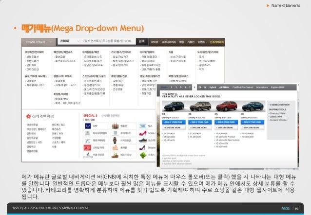 ▶ Name of Elements• 메가메뉴(Mega Drop-down Menu)     메가 메뉴란 글로벌 내비게이션 바(GNB)에 위치한 특정 메뉴에 마우스 롤오버(또는 클릭) 했을 시 나타나는 대형 메뉴     를...