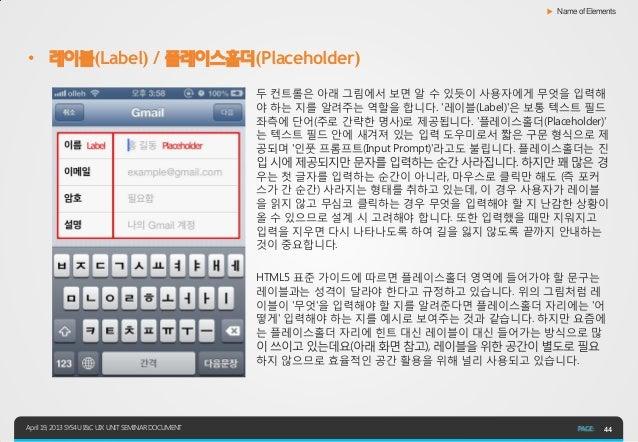▶ Name of Elements• 레이블(Label) / 플레이스홀더(Placeholder)                                                     두 컨트롤은 아래 그림에서 보면...