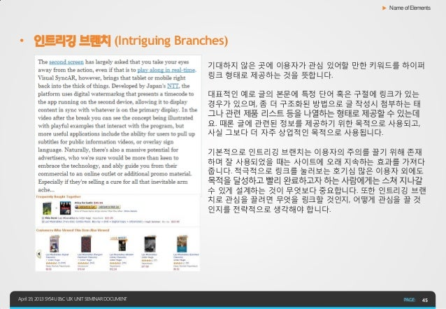 ▶ Name of Elements• 인트리깅 브랜치 (Intriguing Branches)                                                     기대하지 않은 곳에 이용자가 관심 ...