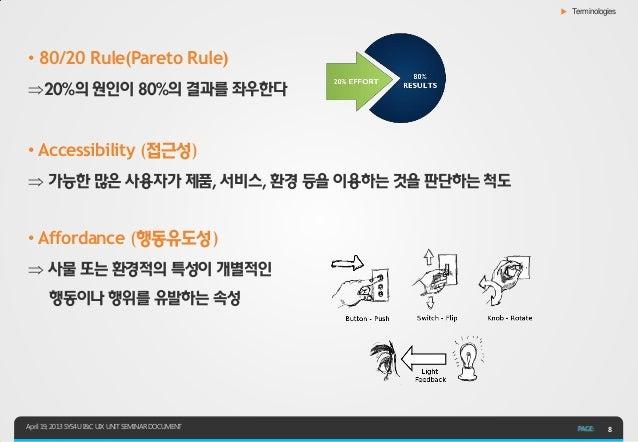 ▶ Terminologies• 80/20 Rule(Pareto Rule)20%의 원인이 80%의 결과를 좌우한다• Accessibility (접근성) 가능한 많은 사용자가 제품, 서비스, 환경 등을 이용하는 것을 판...