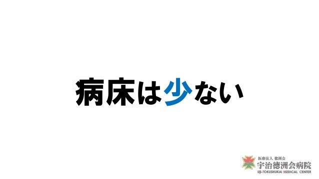 人口0430,000 人 病床0005,000 床 山城北医療圏