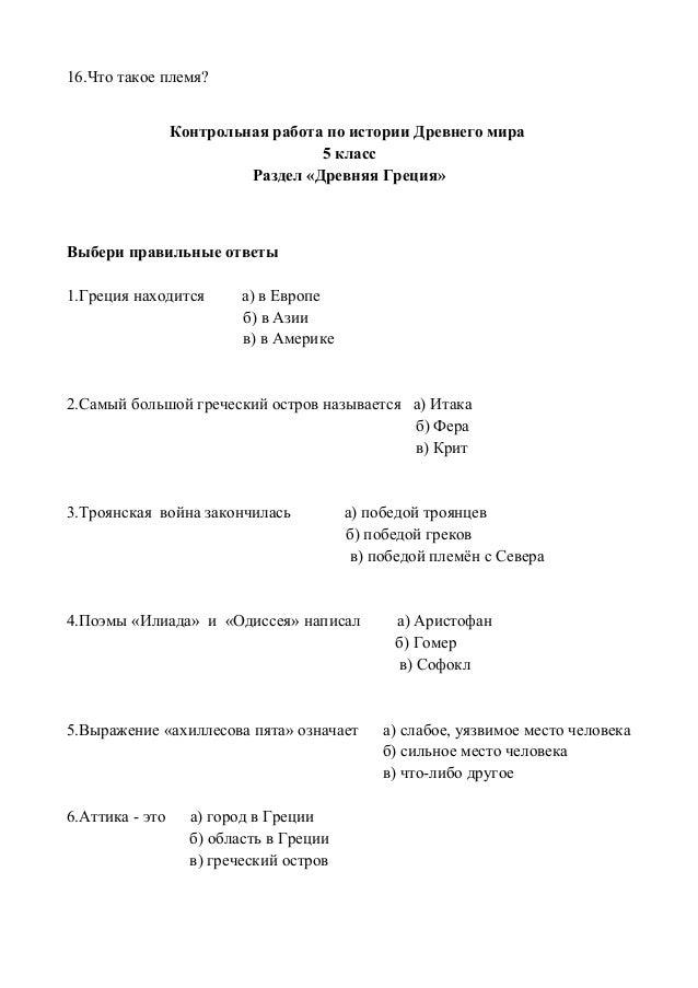 программа класс история  21 16