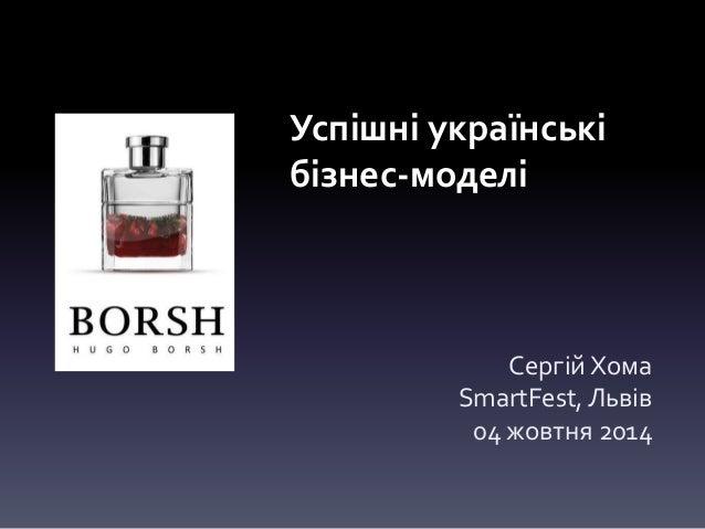 Успішні  українські  бізнес-‐моделі  Сергій  Хома  SmartFest,  Львів  04  жовтня  2014