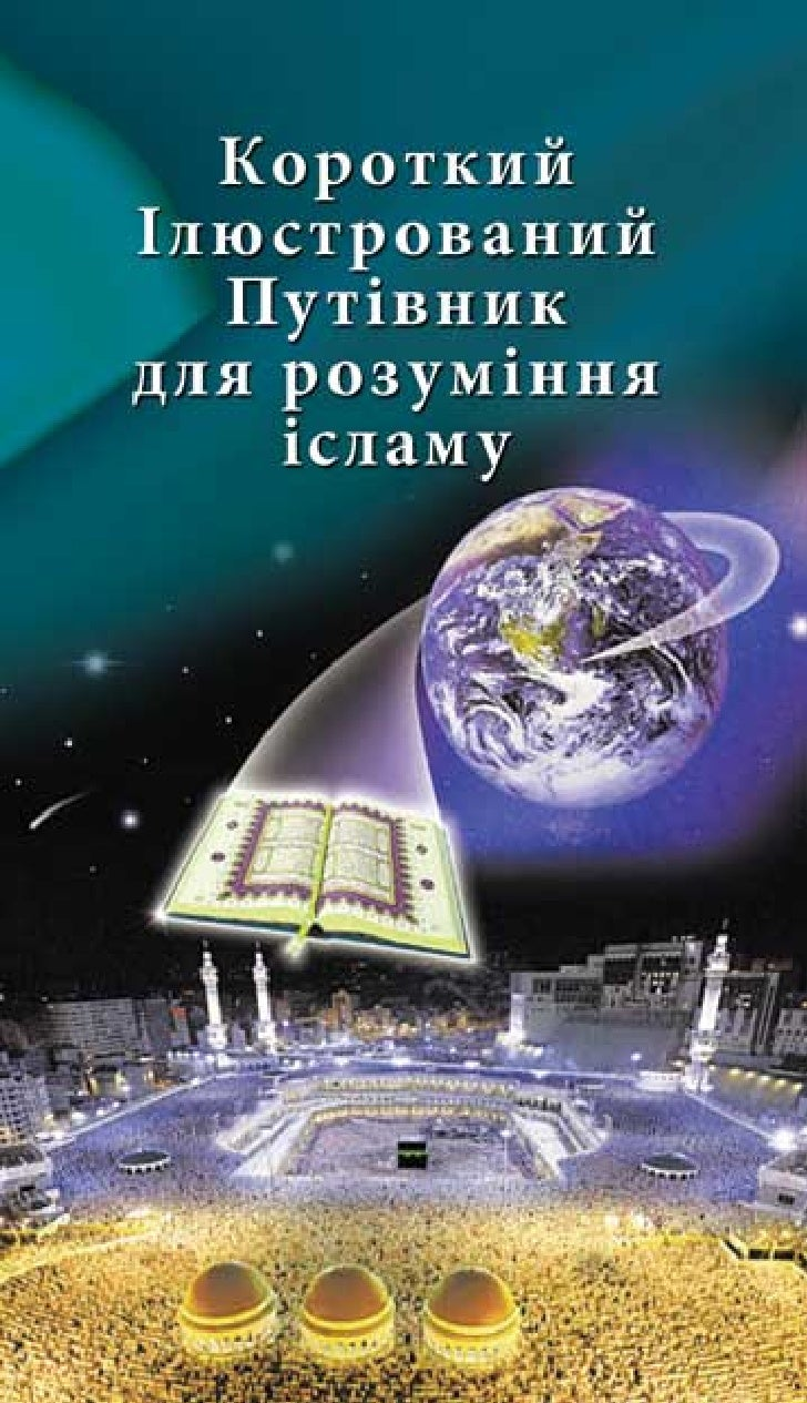 Короткий ілюстрований путівник для розуміння ісламу            Щоб отримати повну версію цієї книги он-лайн,більше інформа...