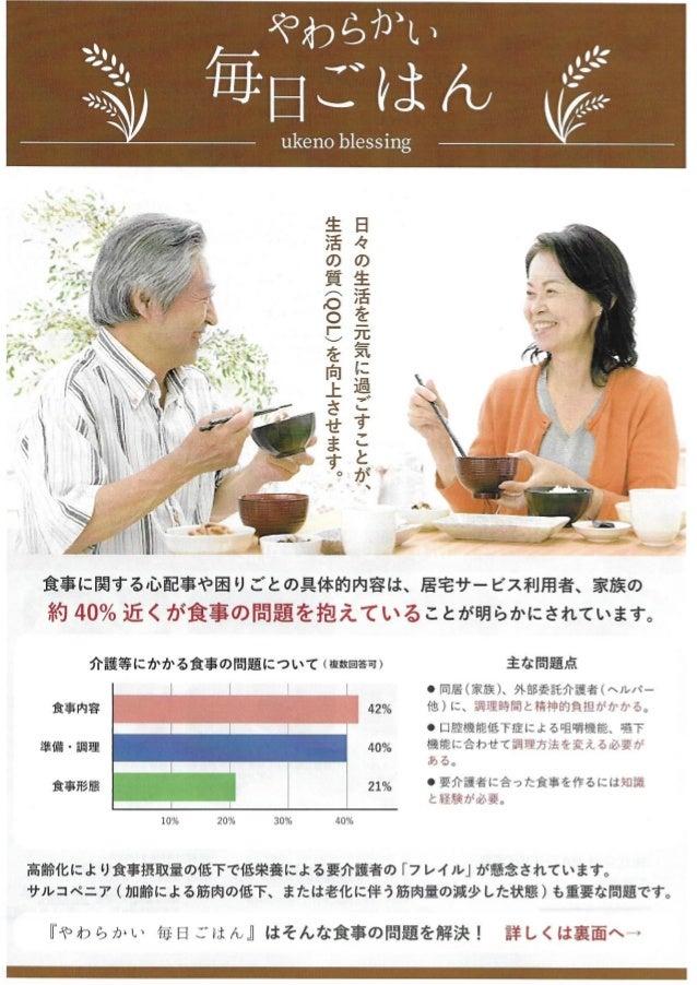 やわらかい毎日ごはん by 料理の鉄人 ムッシュ湯浅 氏.