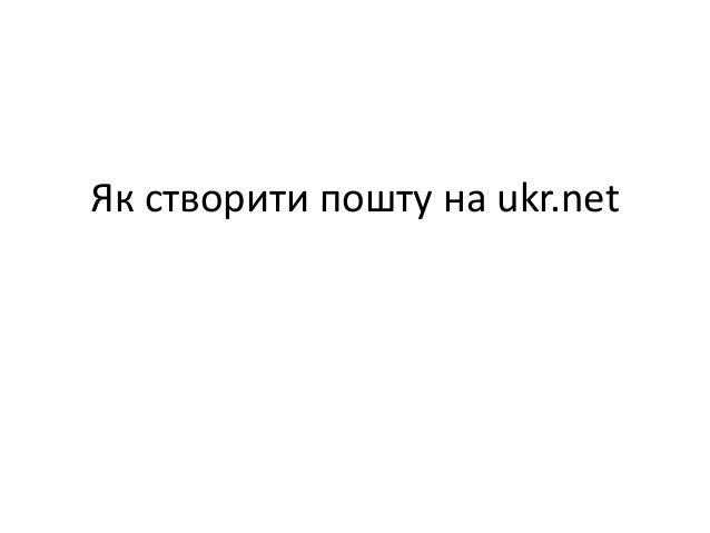 ukrnet