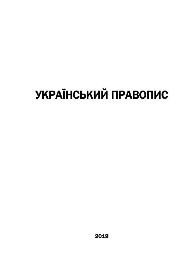 Нова редакція Українського правопису - 2019