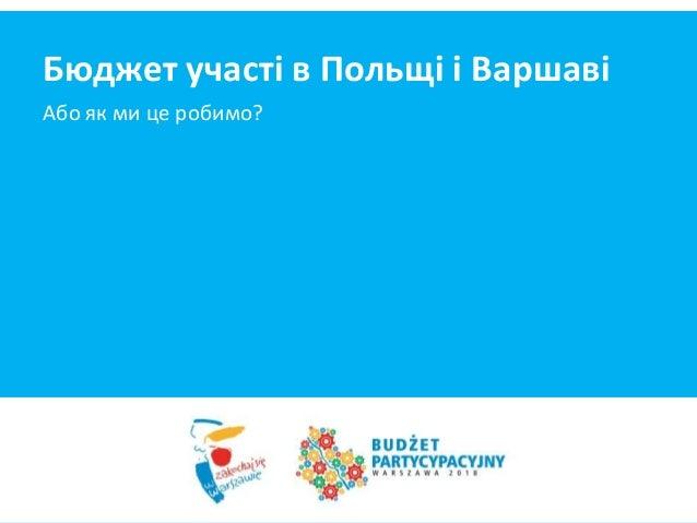 Бюджет участі в Польщі і Варшаві Або як ми це робимо?