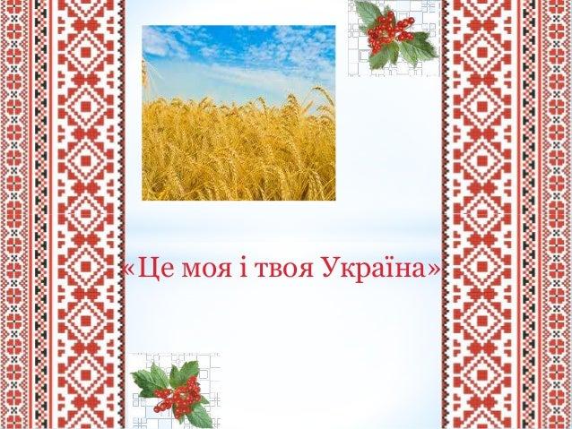 «Це моя і твоя Україна»