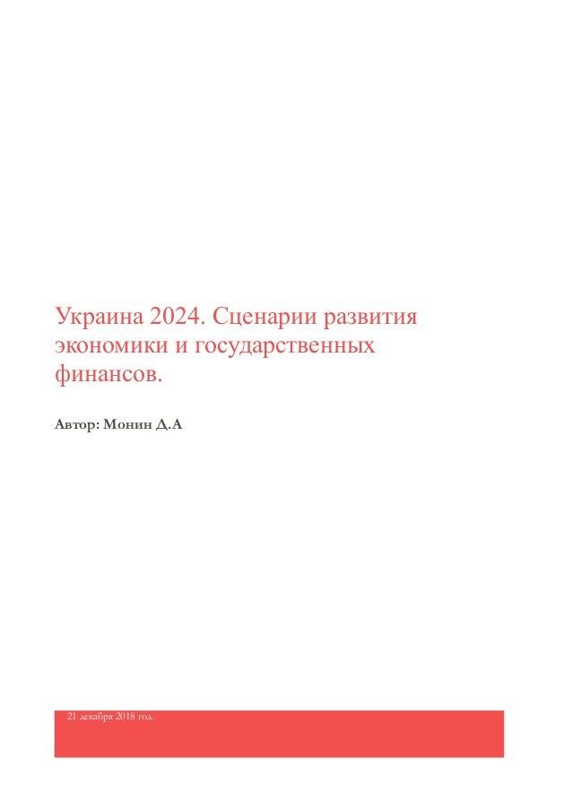 Украина 2024. Сценарии развития экономики и государственных финансов. Автор: Монин Д.А 21 декабря 2018 год.
