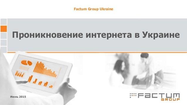 Проникновение интернета в Украине Июнь 2015 Factum Group Ukraine