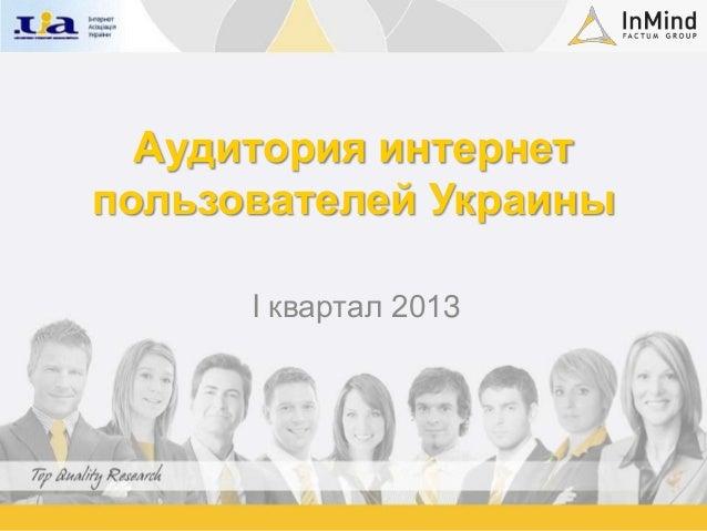 Аудитория интернетпользователей Украины      I квартал 2013