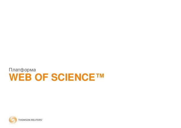 Thomson Reuters: информационные ресурсы для научных исследований: информационные ресурсы для научных исследований Slide 2