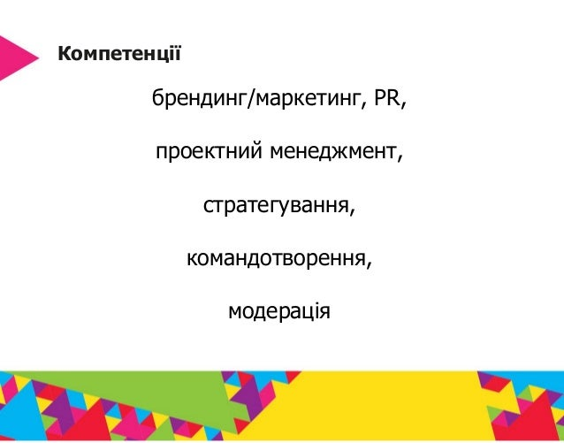 Компетенції брендинг/маркетинг, PR, проектний менеджмент, стратегування, командотворення, модерація