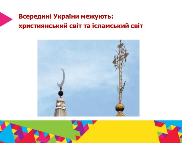 Всередині України межують: християнський світ та ісламський світ