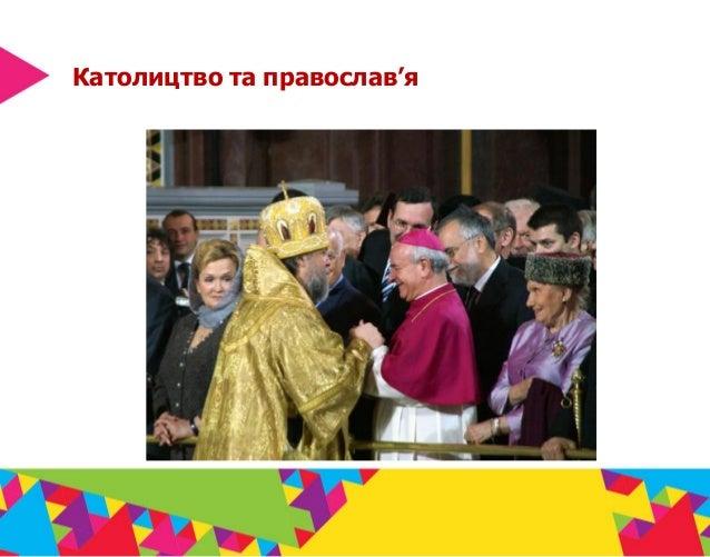 Католицтво та православ'я