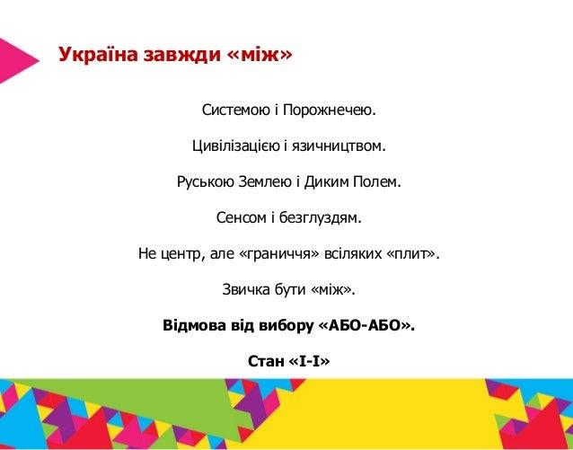 Україна завжди «між» Системою і Порожнечею. Цивілізацією і язичництвом. Руською Землею і Диким Полем. Сенсом і безглуздям....