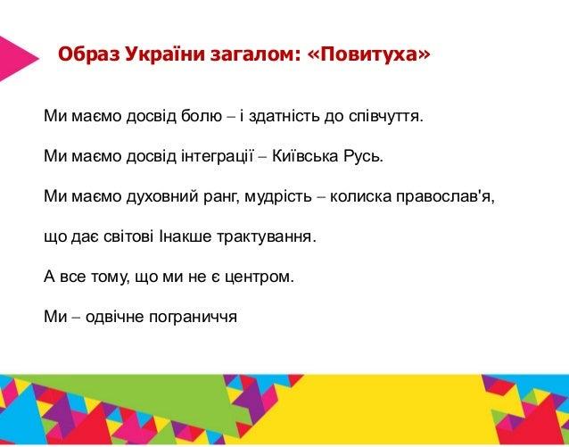 Образ України загалом: «Повитуха» Ми маємо досвід болю  і здатність до співчуття. Ми маємо досвід інтеграції  Київська Р...