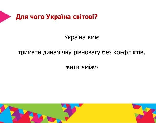 Для чого Україна світові? Україна вміє тримати динамічну рівновагу без конфліктів, жити «між»