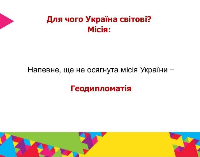 Для чого Україна світові? Місія: Напевне, ще не осягнута місія України – Геодипломатія