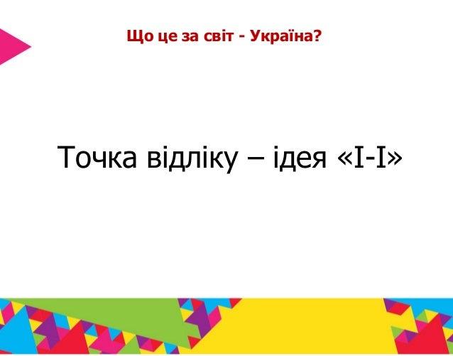 Що це за світ - Україна? Точка відліку – ідея «І-І»
