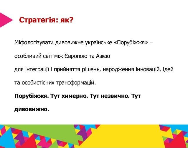 Стратегія: як? Міфологізувати дивовижне українське «Порубіжжя»  особливий світ між Європою та Азією для інтеграції і прий...