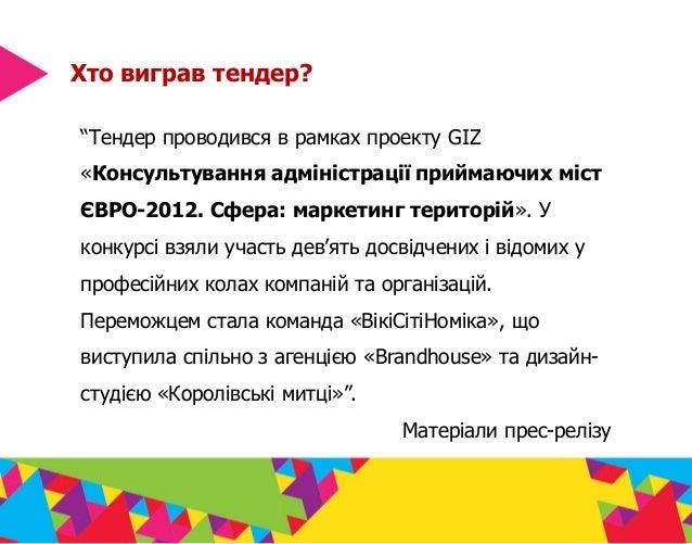 """Хто виграв тендер? """"Тендер проводився в рамках проекту GIZ «Консультування адміністрації приймаючих міст ЄВРО-2012. Сфера:..."""