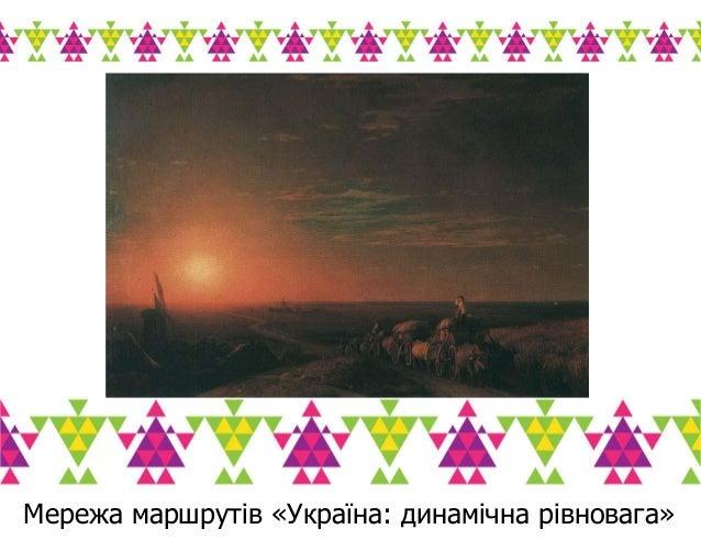 Мережа маршрутів «Україна: динамічна рівновага»