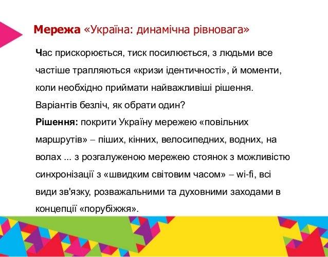 Мережа «Україна: динамічна рівновага» Час прискорюється, тиск посилюється, з людьми все частіше трапляються «кризи ідентич...