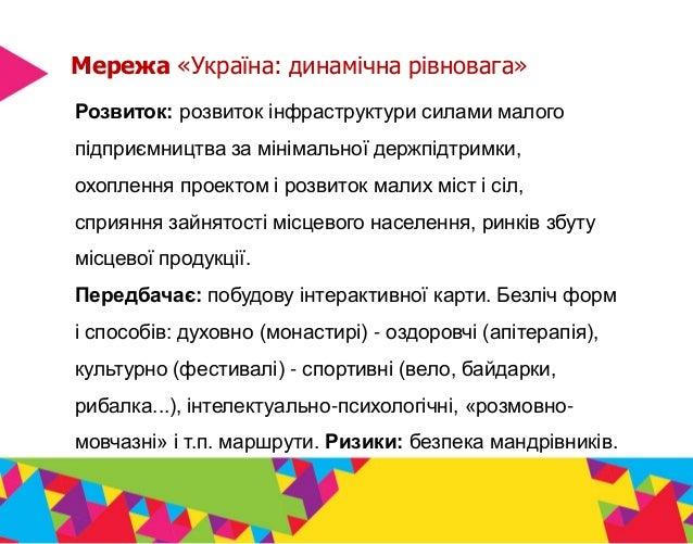 Мережа «Україна: динамічна рівновага» Розвиток: розвиток інфраструктури силами малого підприємництва за мінімальної держпі...