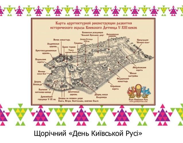 Щорічний «День Київськой Русі»