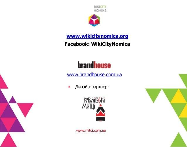 Дизайн-партнер: www.mitci.com.ua www.wikicitynomica.org Facebook: WikiCityNomica www.brandhouse.com.ua