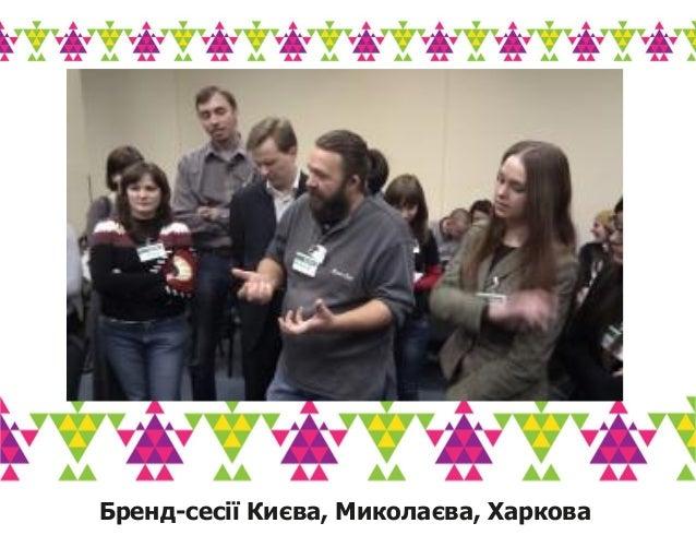 Бренд-сесії Києва, Миколаєва, Харкова