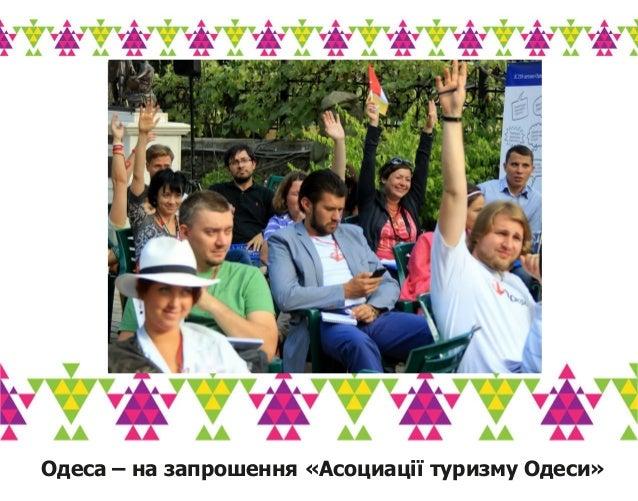 Одеса – на запрошення «Асоциації туризму Одеси»