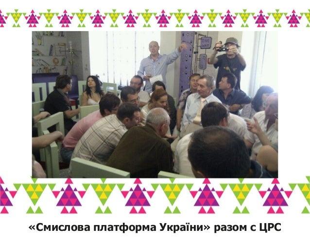 «Смислова платформа України» разом с ЦРС