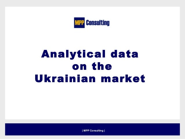Analytical data on the Ukrainian market | MPP Consulting |