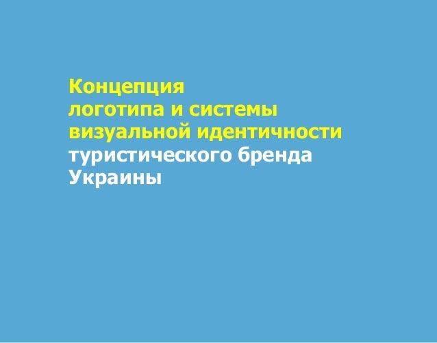 Концепция логотипа и системы визуальной идентичности туристического бренда Украины