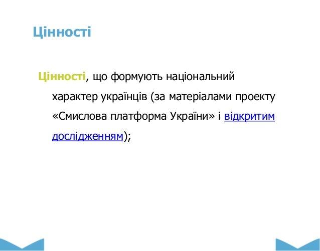 Ukraine: mission and cultural codes Slide 2