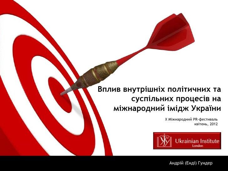 Вплив внутрішніх політичних та        суспільних процесів на   міжнародний імідж України                Х Міжнародний PR-ф...