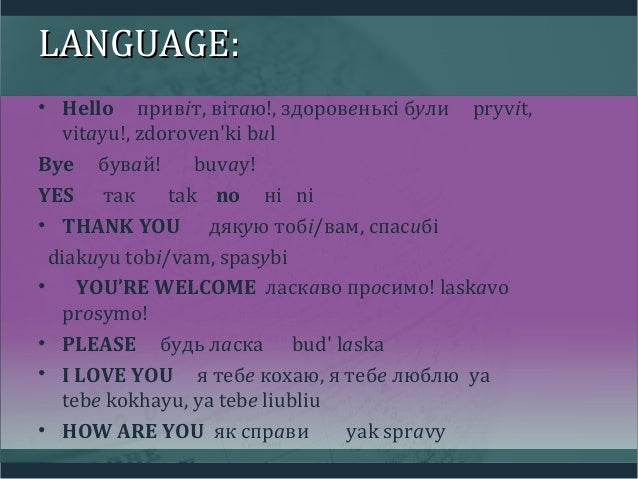 Say ukrainian in you How to i love
