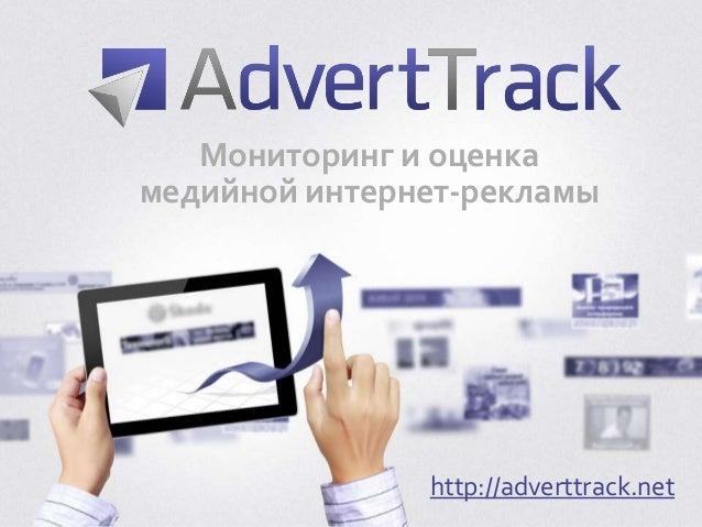 Мониторинг и оценкамедийной интернет-рекламыhttp://adverttrack.net