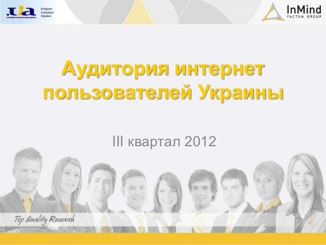 Аудитория интернетпользователей Украины      III квартал 2012